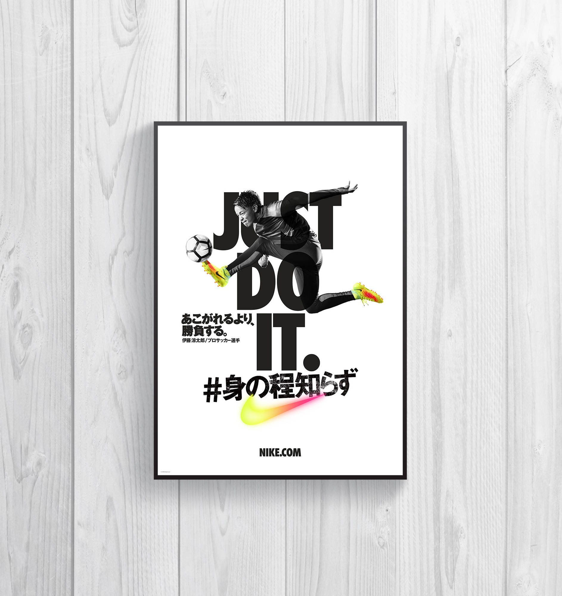 Nike Just Do It Minimalist Poster Example Venngage Poster Examples