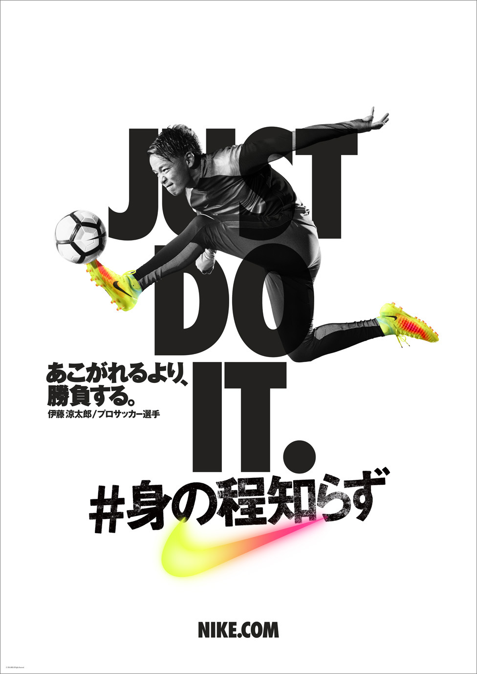 Nike Just Do It Minimalist Poster Example - Venngage ...