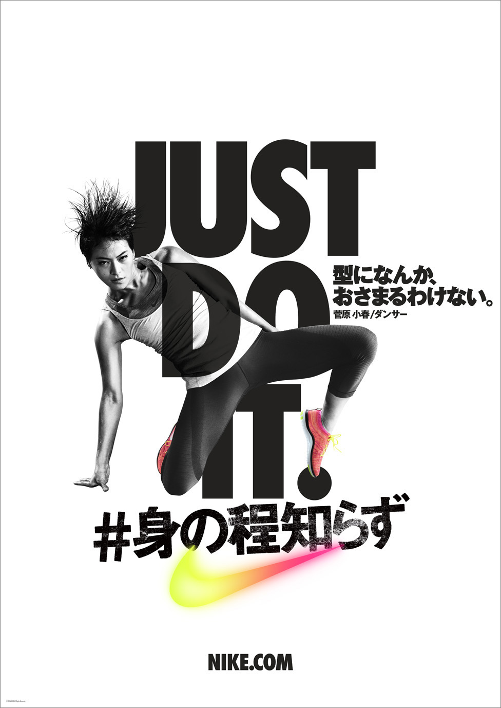 nike just do it minimalist poster example