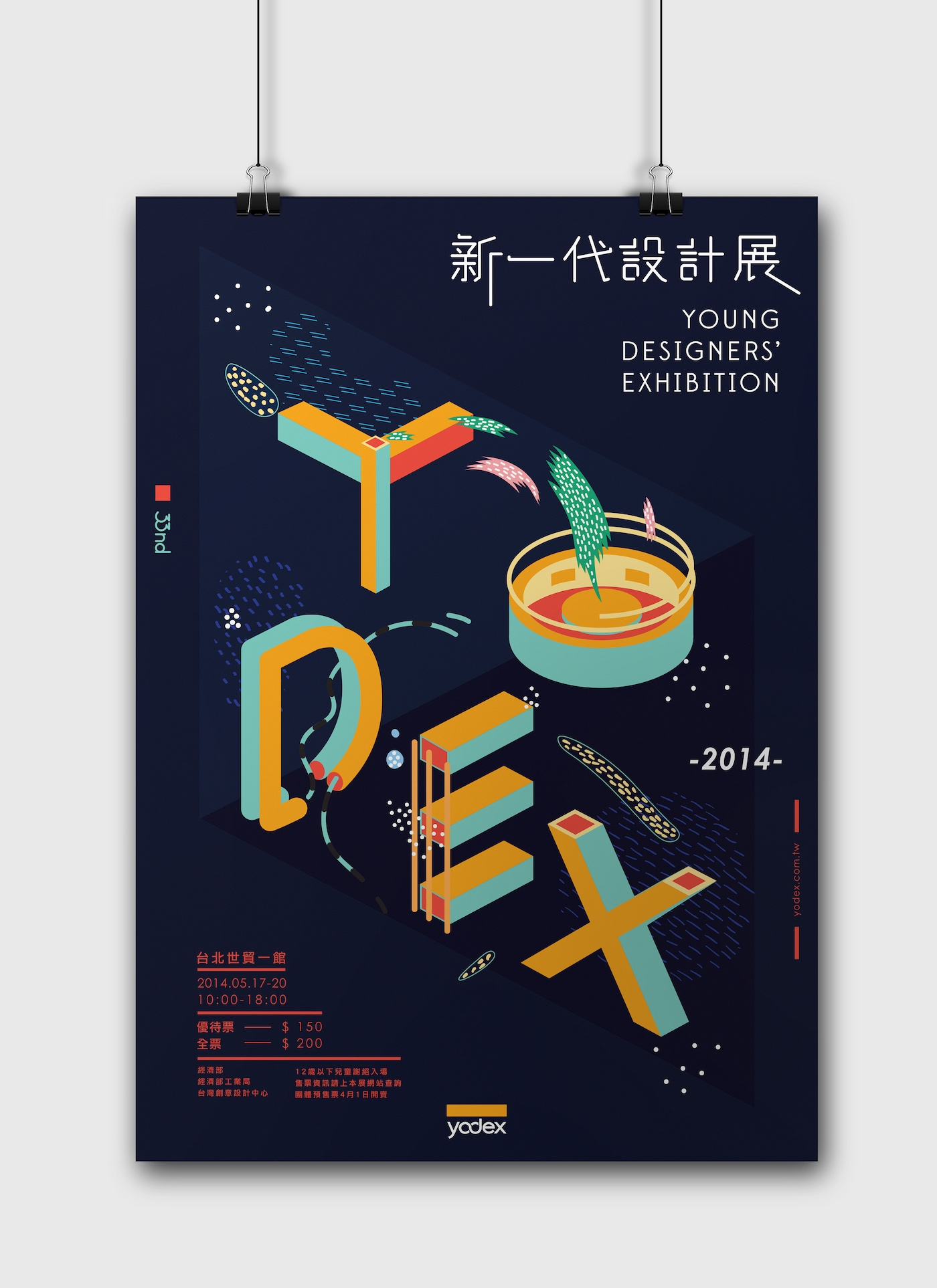 Yodex 2014 Pitch Event Flyer Examples51
